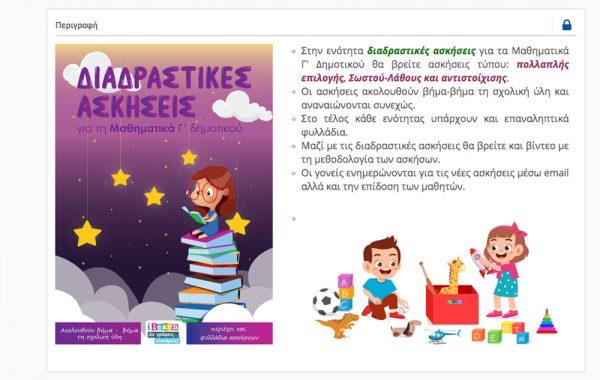 DIADRASTIKES-MATHIMATIKA-G-1a-1000X633